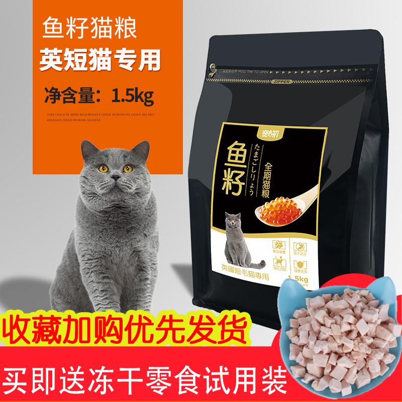 英短蓝猫专用鱼籽猫粮 1.5kg3元优惠券