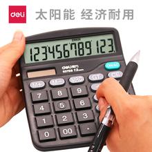 得力经济型计算器财务专用办公用学生用可爱12位数计算机