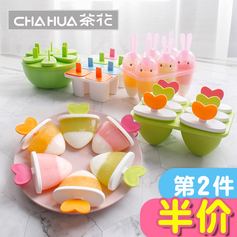 茶花冰淇淋冰块冰棒模具冰糕家用制冰棍棒冰创意冻做雪糕模具冰格