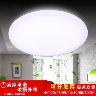 节能LED吸顶灯客厅卧室餐厅阳台走道简约现代圆形全白工程灯具