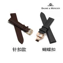 名士手表带牛皮无纹光滑面针扣款蝴蝶扣款男女款表带配件