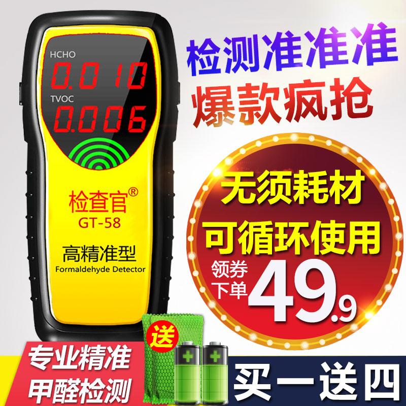 空气质量检测仪 专业