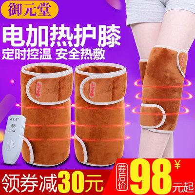 御元堂电热护膝老寒腿关节保暖炎艾灸膝盖理疗加热仪男女士