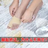 大脚趾矫正器拇指外翻分离器女大脚骨趾头纠正带脚型硅胶分趾器图片