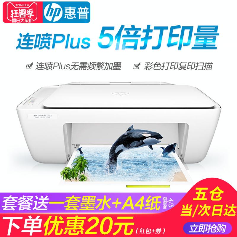惠普2132彩色喷墨打印机家用小型办公学生打印复印机扫描一体机多功能三合一a4复印件打印机一体机hp打应机