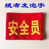 标定作值日红袖 标发泡 章现货绒布魔术贴红袖 章定做安全员值勤袖