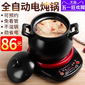 康雅顺 40J2全自动电炖锅2-3人煲汤锅宝宝煮粥神器电砂锅陶瓷家用