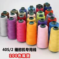 3000 yards home sewing sewing thread pagoda line 402 high speed sewing thread sewing line polyester line 9.9 yuan