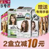 日本KAO花王泡沫染发剂泡泡植物Prettia脏桔黑茶色自己在家染发膏