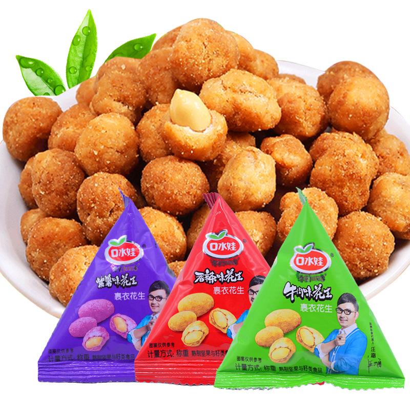 口水娃多味花生500g 裹衣花生香辣牛肉紫薯味休闲零食品小吃炒货