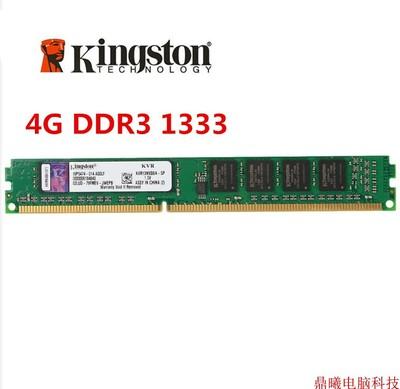 金士顿DDR3 1333 1600台式机内存条4G 8G 威刚兼容三代2G
