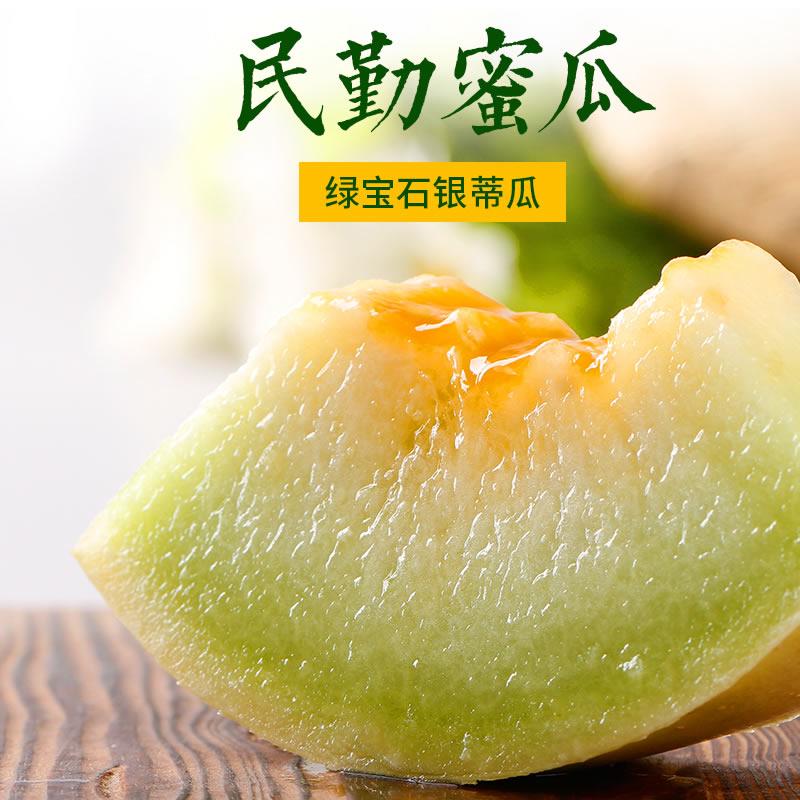新鲜水果银蒂甜瓜应季香瓜哈密瓜现摘现发5-6斤