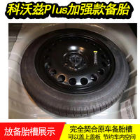 Chevrolet Kovaz spare tires dedicated to the new Kovaz non-full size small spare tires Kovozi spare tire assembly