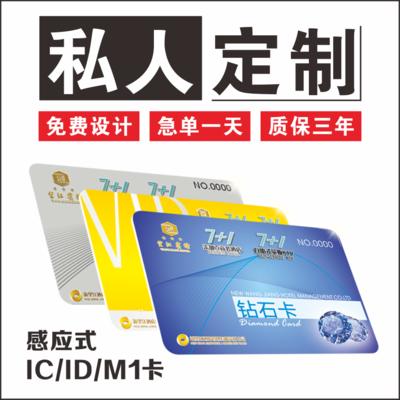 接触式IC卡 智能卡芯片ATMEL24C02购电卡水表卡24C02IC卡白卡