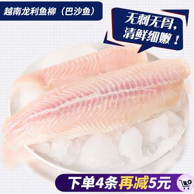 大连大力哥海鲜 越南进口新鲜龙利鱼柳 巴沙鱼柳鱼肉 4条顺丰包邮