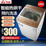 Changhong 10KG automatic washing machine household wave wheel hot drying 6.5kg mini small drum dry one