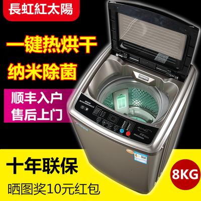 特价长虹红太阳全自动洗衣机8kg热烘干家用波轮洗烘一体容量风干