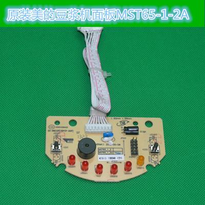 美的豆浆机DJ12B-DEX1显示板控制板MS-DE12X12灯板MST65_1_2a配件正品热卖
