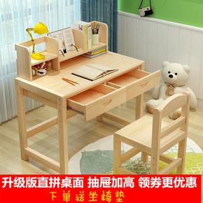 实木儿童学习桌中小学生书桌家用写字桌椅套装可升降简约写字台