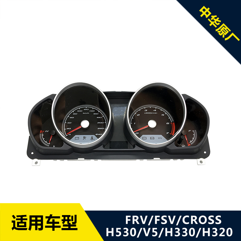中华骏捷FRV/FSV/CROSS中华H530/V5/H330组合仪表里程表总成 原厂