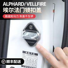 19款 丰田埃尔法alphard_vellfire门锁盖30系阿尔法车门锁扣改装