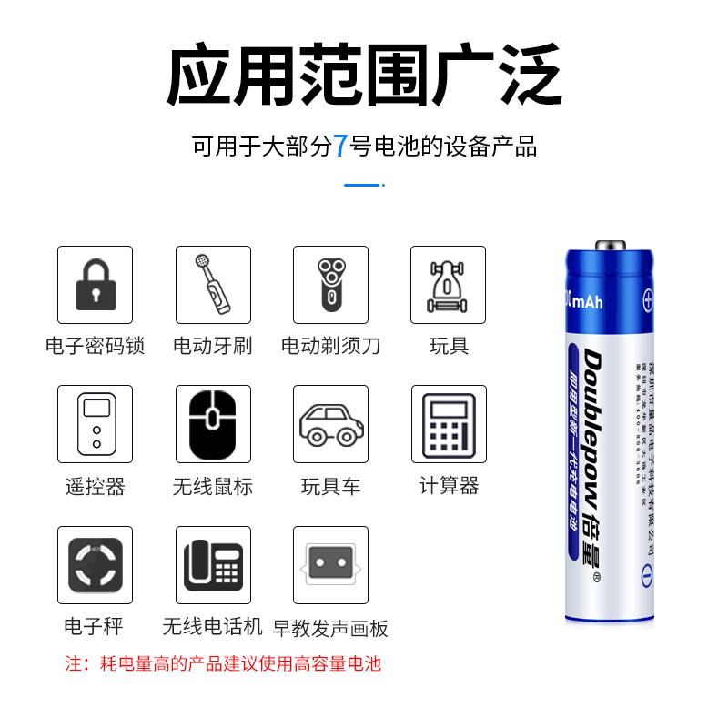 倍量 7号充电电池批发汽车遥控闹钟电池玩具大容量可充电电池七号冲电的充电池可替代1.5v碳性干电池大容量
