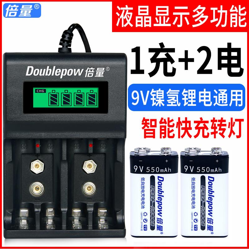 倍量9v锂电可充电电池套装多功能5号7号通用充电器配2节9V万用表麦克风无线话筒9号电池6F22九伏小电池万能表