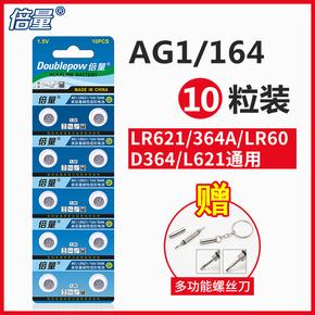倍量SR621SW AG1 CK手表364电子164天梭D364浪琴L621纽扣电池