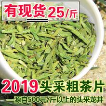 2019年新茶叶 正宗特级散装 高山龙井绿茶 绿茶叶粗茶片碎茶片500g