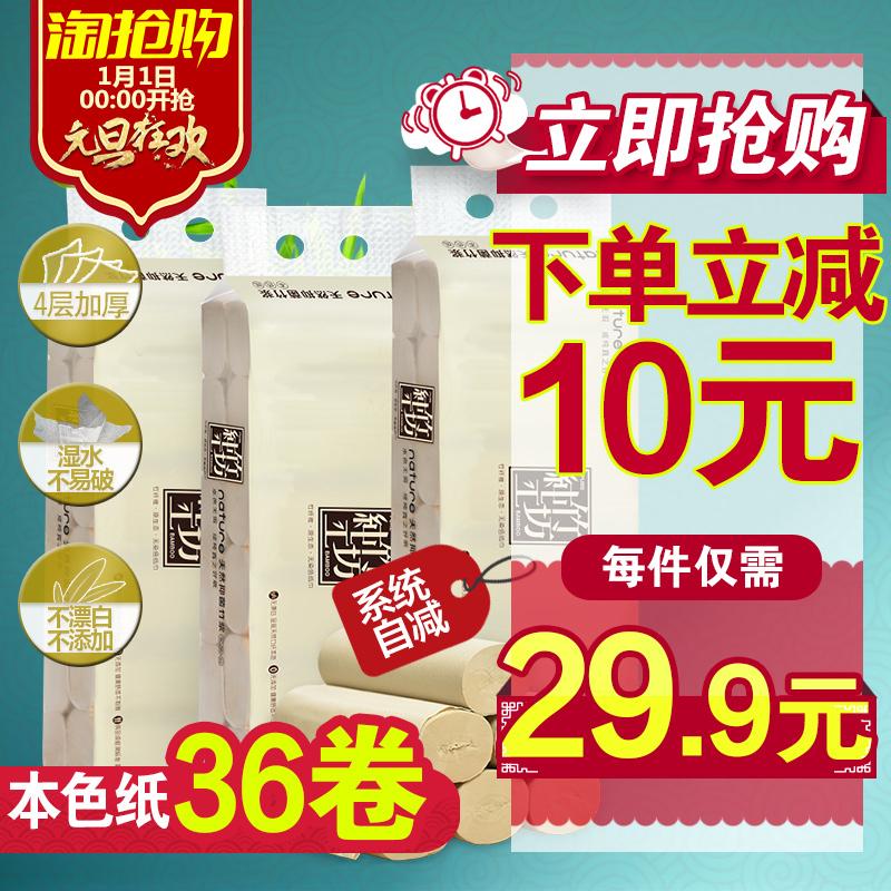 蓝漂36卷4层竹浆卫生纸卷纸巾家庭装餐巾纸卷筒纸3提装5元优惠券