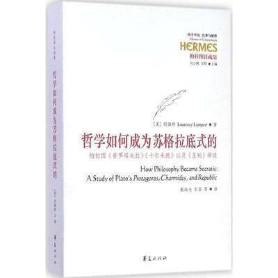 哲学如何成为苏格拉底式的 (美)朗佩特 社科 外国哲学 新华书店正版图书籍华夏出版社