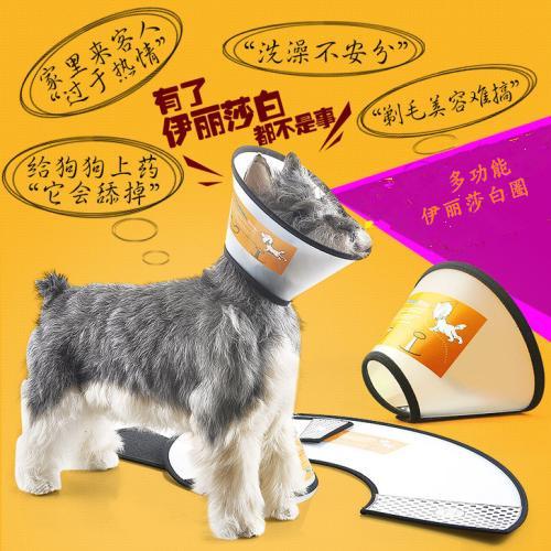 虱子猫咪除虫用品宠物狗狗跳蚤保护伊丽莎白头罩宠物头套脖圈项圈