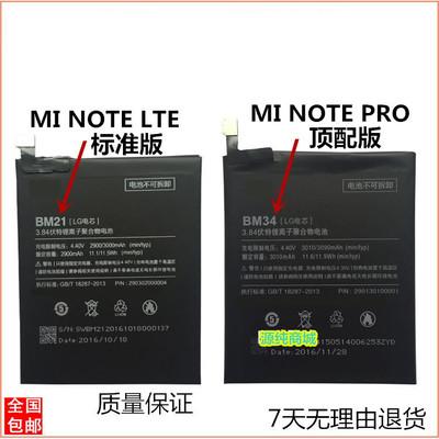 适用小米Note标准版/顶配版原装正品电池MI NOTE PRO/LTE手机电池