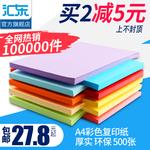 彩色a4纸