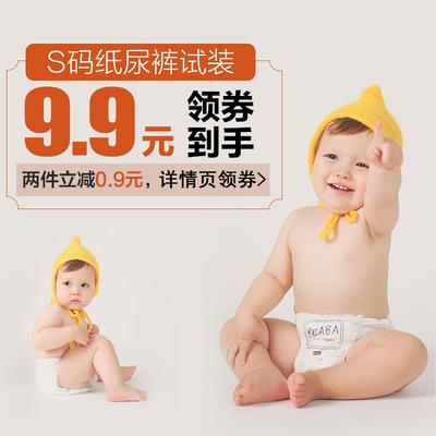 BEABA婴儿纸尿裤试用装 大吸量夜用透气尿不湿S码5片装*2包