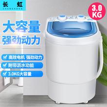 长虹XPB30-875S 单筒桶小型迷你洗衣机半自动家用波轮沥脱水带甩
