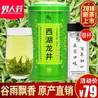 聚呈西湖龙井250g正宗雨前春茶2018新茶杭州狮峰龙井茶叶绿茶散装