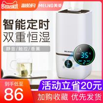 落地式大容量空气加湿器家用卧室孕妇婴儿香薰机空调房办公室