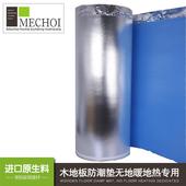木地板专用防潮垫层铝膜守厩炕复合地板防潮膜防霉静音加厚环保