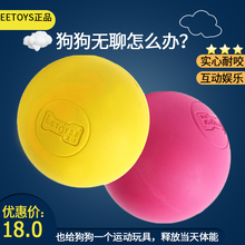 Dog dog toys bite big dog, golden hair, husky, solid elastic ball, pet training ball products.