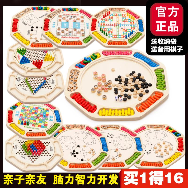 十六合一多功能棋积木制玩具飞行棋五子棋跳棋儿童益智力成人桌游