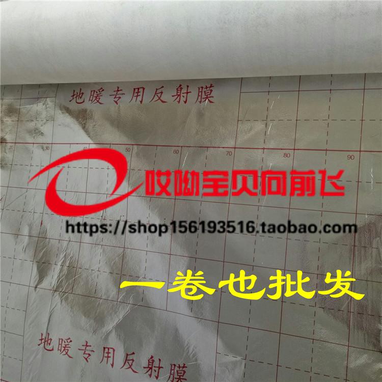 无纺布反射膜铝箔镜面保温隔热地暖地热反光碳纤垫电热25克150米