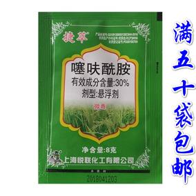 上海悦联捷萃30%噻呋酰胺水稻纹枯病杀菌剂8克满50袋包邮