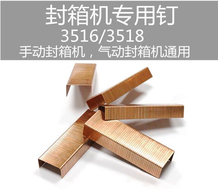 封箱钉3516封箱机专用钉美特3518封箱钉封箱打钉机封箱钉3522