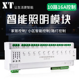 XT intelligent lighting module 485 intelligent switch lighting CAN protocol remote lighting controller module 10 way