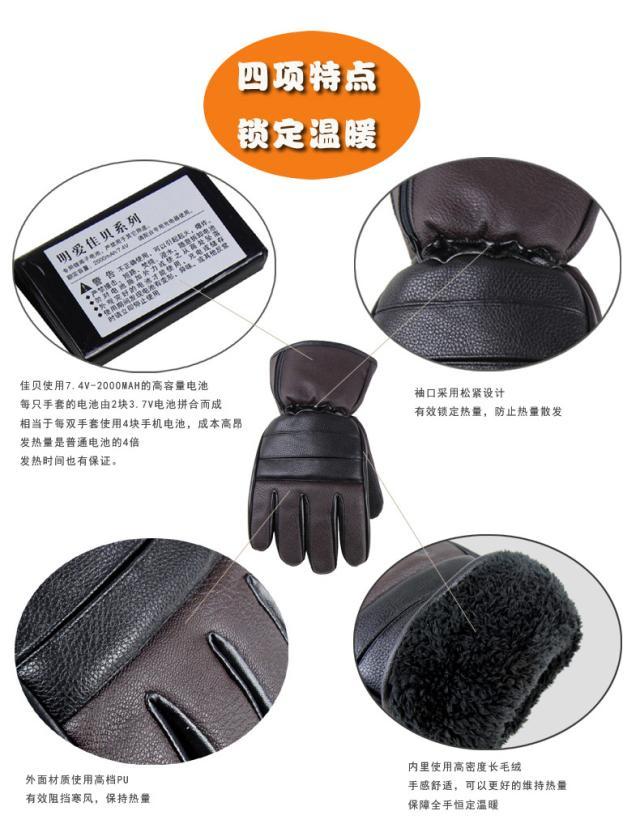 佳贝正品 发热手套 电瓶车自行车汽车加热手套 持续供热户外手套