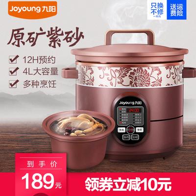 九阳煲汤锅