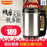豆浆机特价九阳多功能