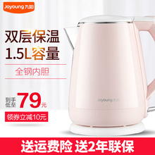 Joyoung/九阳 K15-F626电热水壶自动断电全不锈钢保温烧水壶迷你