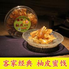 5盒起 正宗梅州客家特产零食 包邮 佳仙柚皮蜜饯柚子皮果脯 柚皮糖